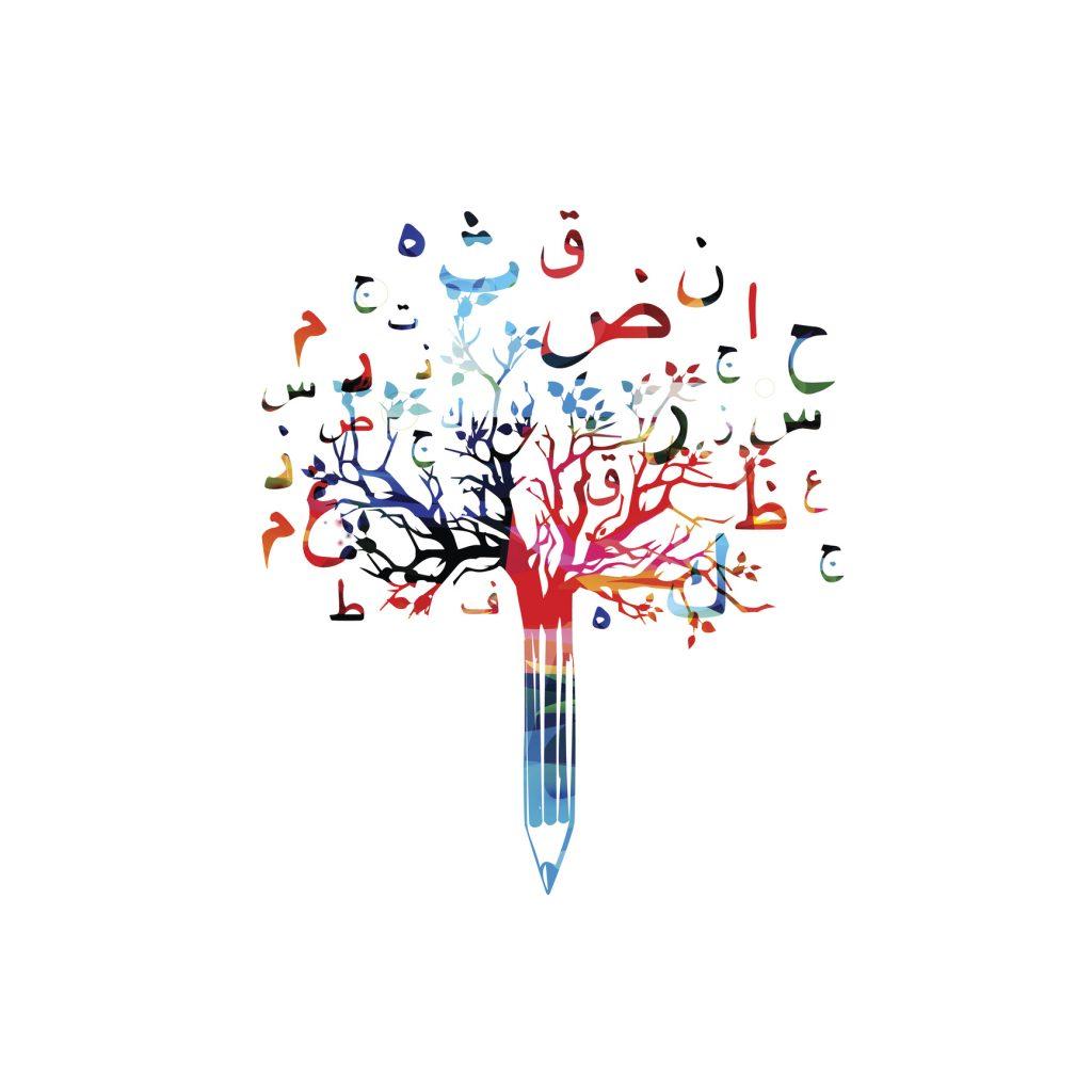 langue-verbe-arabe-le